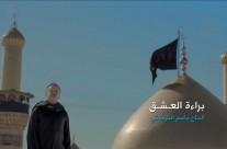 کلیپ تصویری براءه العشق باصدای باسم کربلایی