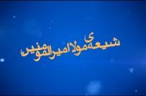 کلیپ تصویری عید اهل آسمان