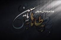 تیزر آلبوم صوتی به طاها به یاسین (موقت)
