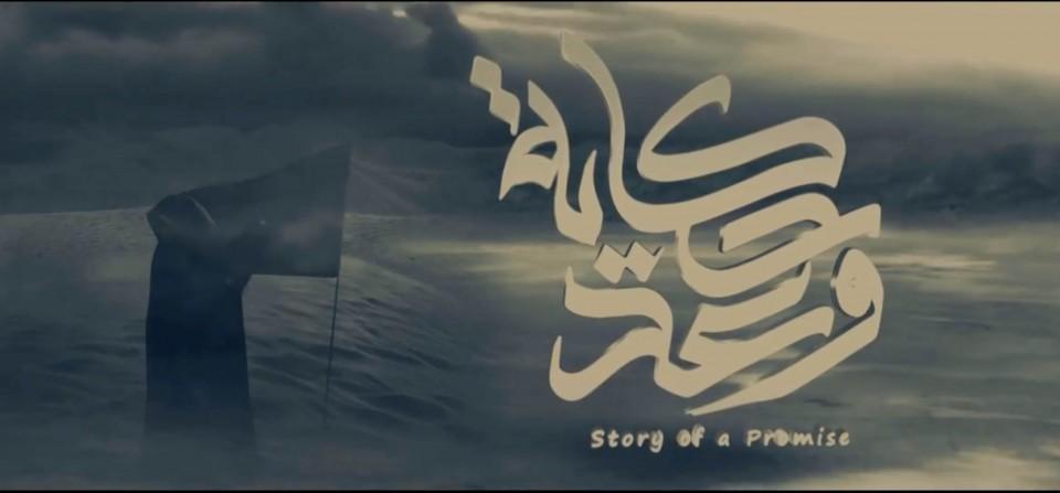 حکایهُ وعد باصدای حسین الأکرف
