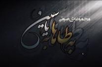 تیزر آلبوم صوتی به طه به یاسین