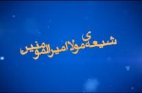 عید اهل آسمان