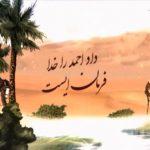 بر اوج منبر