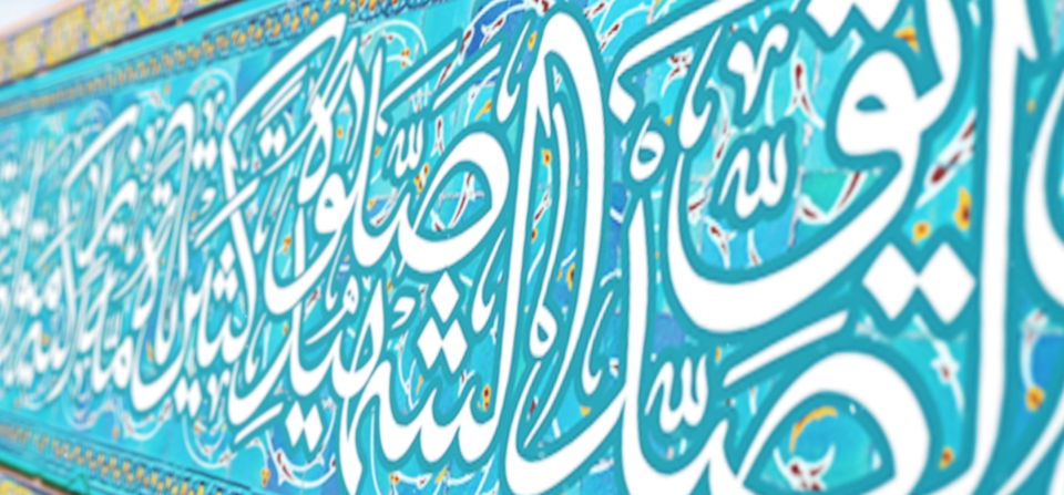 پروژه باز افتر افکت صلوات خاصه امام رضا علیه السلام